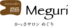 茨城県初の日本かっさ協会認定サロン【かっさサロンMeguri】